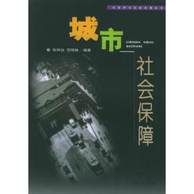 城市社会保障——社会学与社会发展丛书