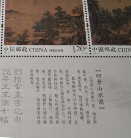 买书送邮票 南宋 刘松年 四景山水图(春夏秋冬)小全张或散张