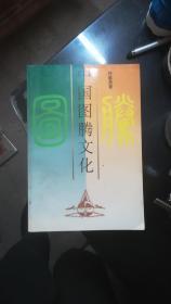 中国图腾文化(注:前十几页有划线余好) 品如图