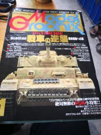 买满就送 日本兵器模型杂志 《Model Graphix》VOL.123  战车的逆袭,战车模型基础知识