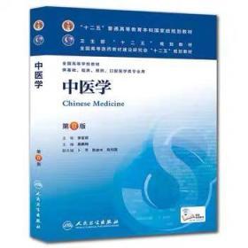 二手 中医学 高鹏翔 第8版 人民卫生出版9787117173889