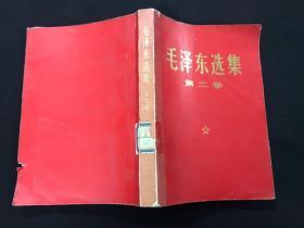 红皮毛泽东选集 第二卷 023