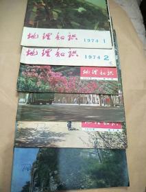 地理知识1974年1.2.3.4.5.6.