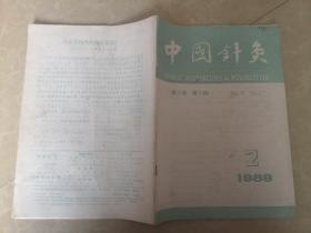 中国针灸(1989年 第9卷 第2期)