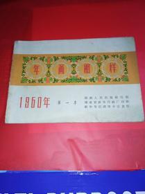 1960年《年画缩样》第一本,第二本合售(全彩版)(一版一印)品相如图