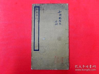 光绪23年【知新报】创刊号