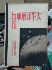 太平洋军事地理(民国旧书 1939年初版 内多幅地图插图)私藏品好