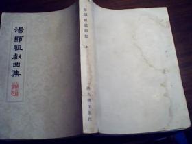 汤显祖戏曲集(上册、78年一版一印)