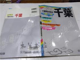 原版日本日文书 ビジネス千叶 日地出版株式会社 1994年8月 16开平装