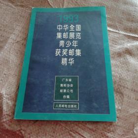 1993中华全国集邮展览青少年获奖邮集精华