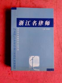 浙江名律师 【律师与法制杂志社】