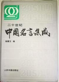 二十世纪中国名言集成
