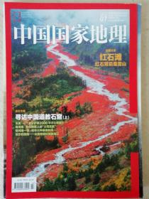 中国国家地理2015,7 红石滩红石背面是雪山  寻访中国道教石窟【上】 海龙囤:悬在绝壁上的土司宫殿