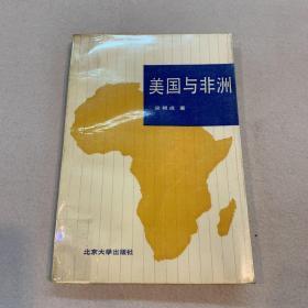 美国与非洲:第二次世界大战结束至80年代后期美国对非洲的政策