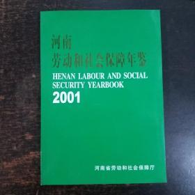 河南劳动和社会保障年鉴 2001