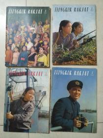 印度尼西亚文版《人民中国》1965年1-11期合售
