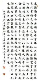 【保真】实力书法家董云忠楷书精品:葛洪《凿壁偷光》
