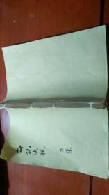 民国9年燮记书局线装本《高初适用论说法程初集》【第3册】