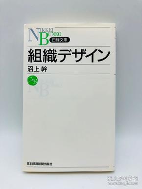 组织デザイン (日経文库) - 日文原版《组织设计》