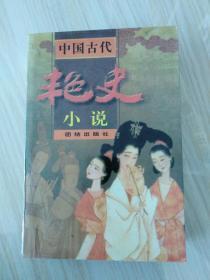 中国 古代艳史小说