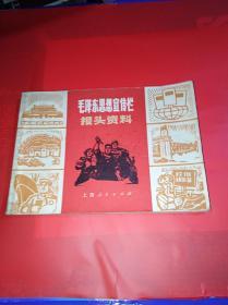 毛泽东思想宣传栏报头资料(浓厚的文革题材全套红印刷)(一版三印)品相如图