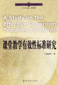 【正版】课堂教学有效性标准研究