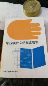中国现代文学阅读资料