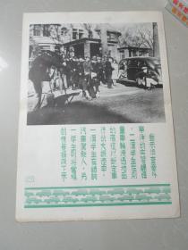 民国时期宣传画宣传图片一张(编号11)