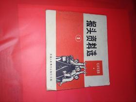 报头资料选(1) (浓厚的文革题材全套红印刷)(一版一印)品相如图
