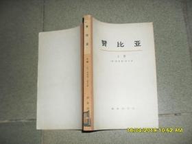 赞比亚 上册(8品大32开馆藏1973年1版1印320页)44155