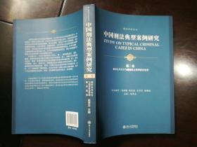 中国刑法典型案例研究(第2卷):危害公共安全与妨害社会管理秩序犯罪