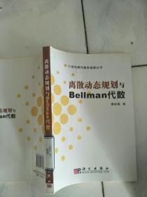 离散动态规划与Bellman代数