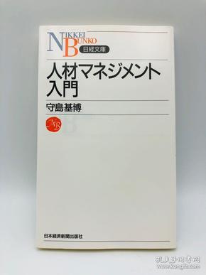 人材マネジメント入门 日経文库B76 - 日文原版《人力资源管理简介》