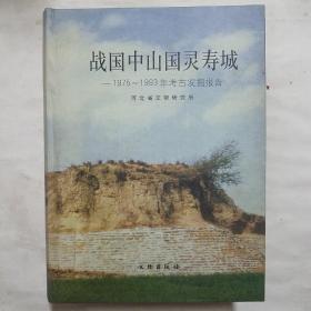战国中山国灵寿城:1975-1993年考古发掘报告