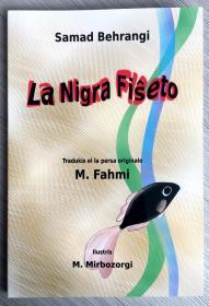 《黑色的小鱼》世界语版伊朗童话