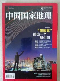 中国国家地理2015.8爬楼当党 拍出一个新中国  中国古老的地表建筑过半在四川