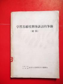 学习苏维埃刑事诉讼的笔录(初稿)