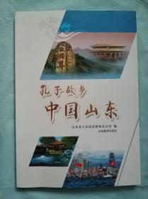 孔子故乡中国山东