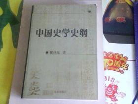 中国史学史纲  二版一印