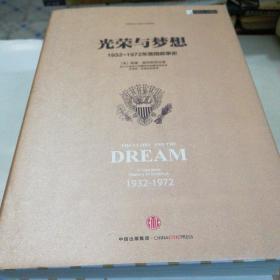 光荣与梦想3 :1932-1972年美国社会实录 (1951-1960)