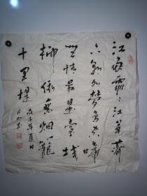 【名人字画】浙江南浔人后定居苏州,徐月明筷子书法50*50CM