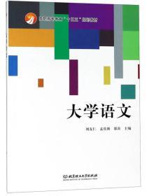 """大学语文/高职高专教育""""十三五""""规划教材"""