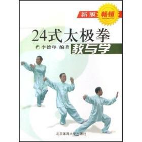 正版 24式太极拳教与学 李德印、李春莲  著 北京体育大学出版社 9787810511803