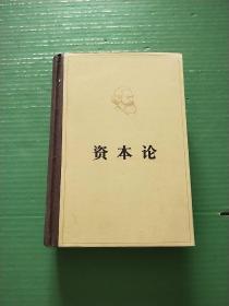 资本论(第三卷)精装,自然旧
