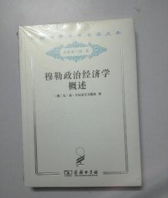 汉译世界学术名著丛书分科本经济:穆勒政治经济学概述(未拆封)