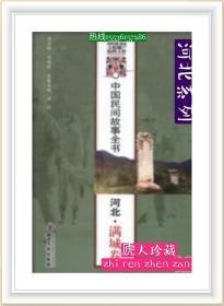 中国民间故事全书----河北省系列----《满城卷》----虒人荣誉珍藏