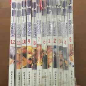 拳皇(2006第1-12全册)