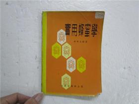 1968年版《实用蜂蜜学》