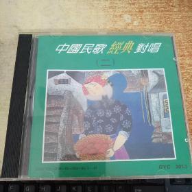 中国民歌经典对唱 二 1碟