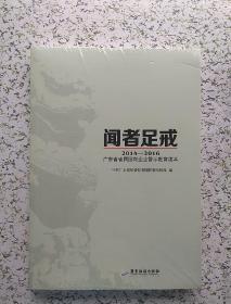 (2014_2016)广东省省属国有企业警示教育读本